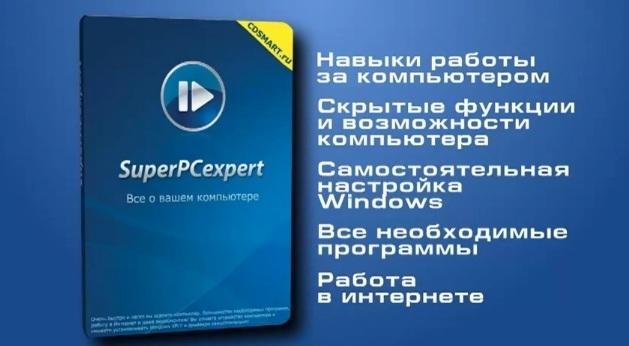 видеокурс super pc expert